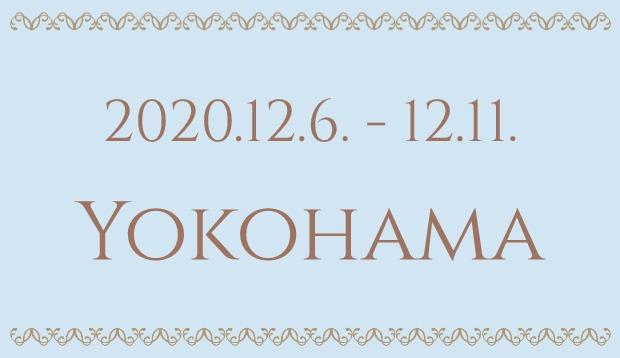 コトモノマルシェ ららぽーと横浜 12月