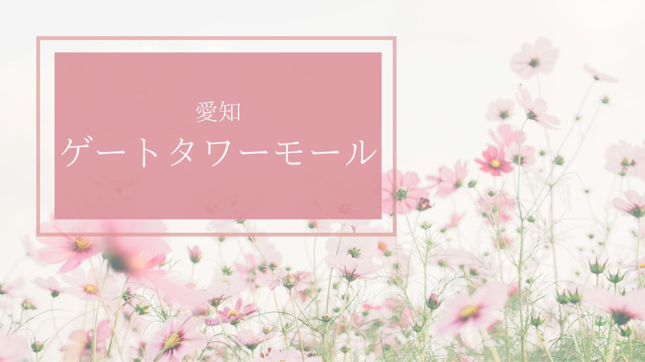 リバティプリント ポーチ 名古屋 高島屋ゲートタワーモール ハンドメイド